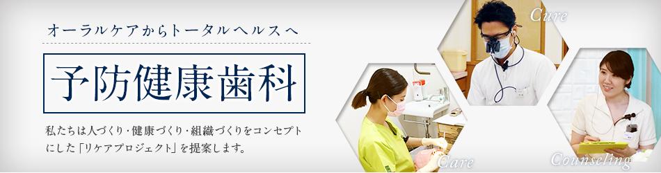 官民学連携で最大のヘルスケア産業へ 予防健康歯科